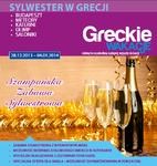 Greckie Wakacje w sylwestrowym wydaniu